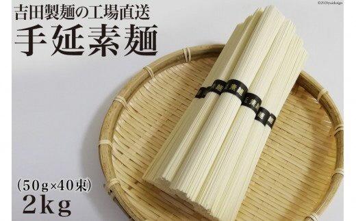 吉田製麺の工場直送 手延素麺2kg (50g×40束)