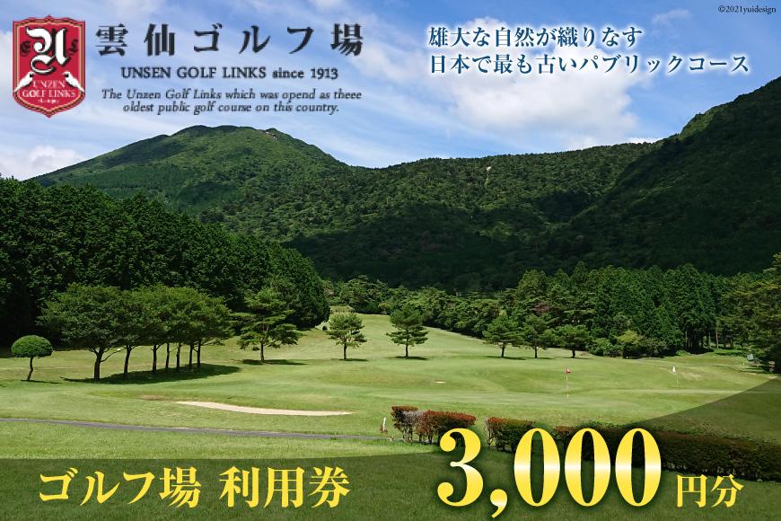 ゴルフ場 利用券3,000円分<雲仙ゴルフ場>【長崎県雲仙市】