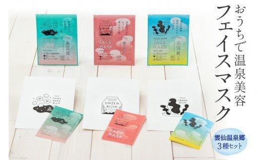 源泉50%配合 雲仙温泉郷3種セット おうちで温泉美容フェイスマスク