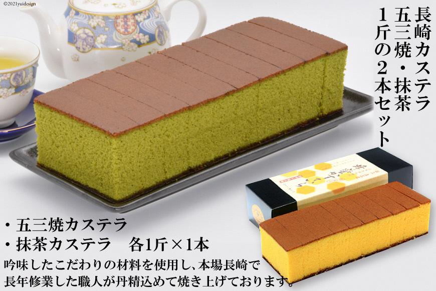 長崎カステラ 五三焼・抹茶 1斤の2本セット
