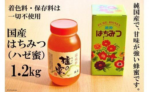 村木養蜂場 国産はちみつ1.2kg(ハゼ蜜)