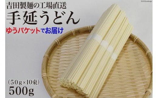 《ゆうパケット》吉田製麺の工場直送 手延うどん500g (50g×10束)