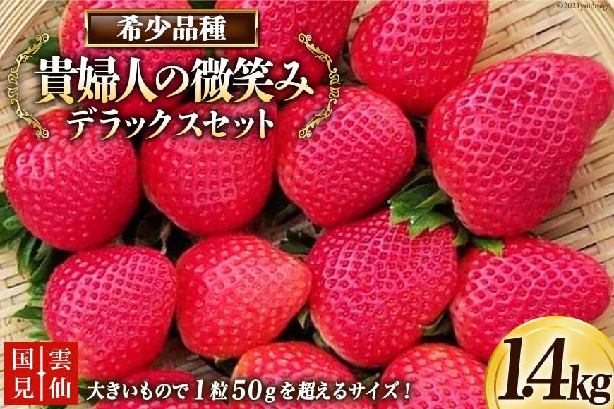 雲仙くにみ苺 希少品種『貴婦人の微笑み』デラックスセット1.4kg