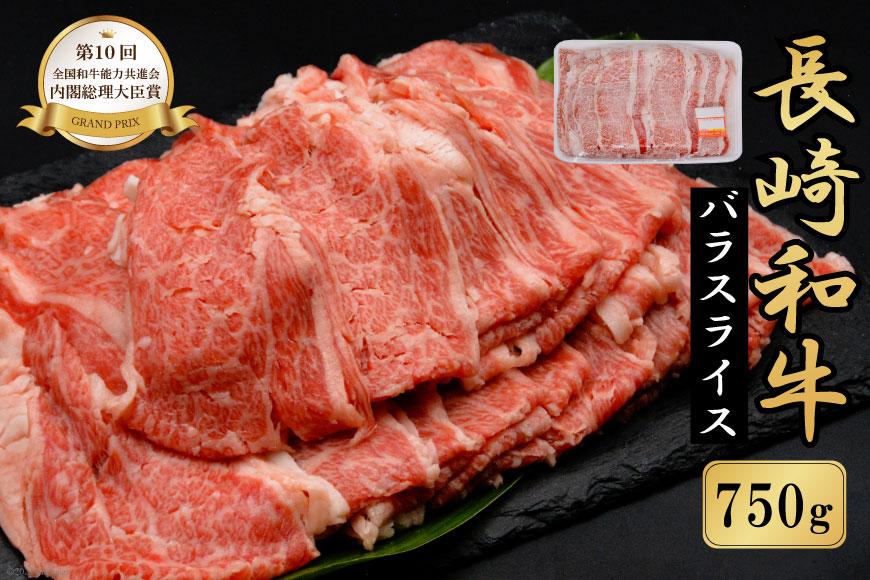 【いろんな料理に変身!】長崎和牛バラスライス 750g<荒木精肉店>【長崎県雲仙市】