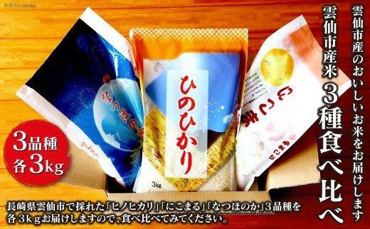 雲仙市産米3種食べ比べ