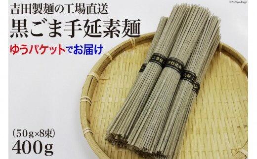 《ゆうパケット》吉田製麺の工場直送 黒ごま手延素麺400g (50g×8束)