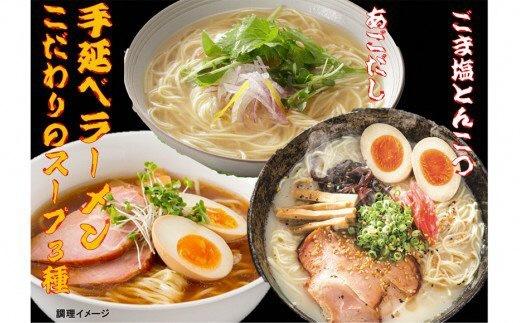 手延べラーメン こだわりのスープ3種(あご・ごま塩とんこつ・しょうゆ)