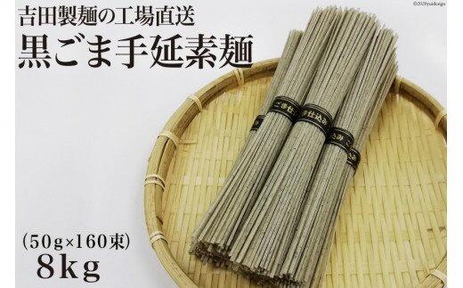 吉田製麺の工場直送 黒ごま手延素麺8kg (50g×160束)