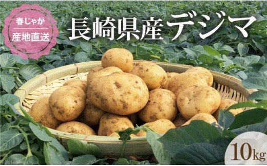 デジマ(春じゃが)10kg 2021年5月下旬~順次発送予定
