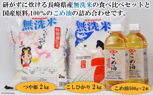 長崎県産無洗米 食べ比べセット(2kg×2袋)と国産こめ油(500g×2本)の詰め合わせ