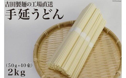 吉田製麺の工場直送 手延うどん2kg (50g×40束)
