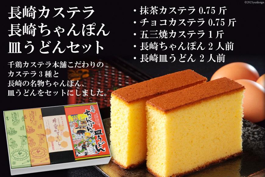 長崎カステラ 抹茶・チョコ・五三焼 長崎ちゃんぽん・皿うどん セット