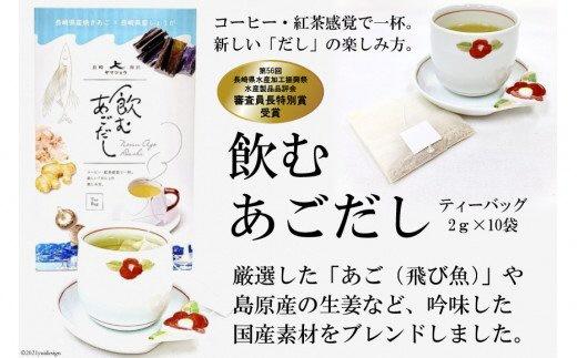 《ゆうパケット》コーヒー・紅茶感覚で一杯。新しい「だし」の楽しみ方。  飲むあごだし(ティーバッグ2g×10袋)
