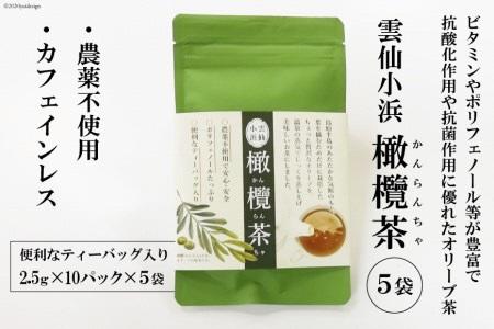 雲仙小浜橄欖茶(オリーブ茶)5袋 (2.5g×10パック×5袋)