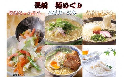 長崎 麺めぐり(長崎ちゃんぽん・手延べ素麺・あごラーメン)