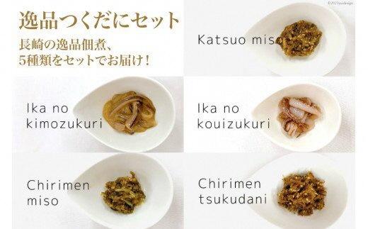 長崎の逸品佃煮、5種類をセットでお届け!  逸品つくだにセット(いかの肝造り・いかの糀造り・ちりめん佃煮・ちりめん味噌・かつお味噌)