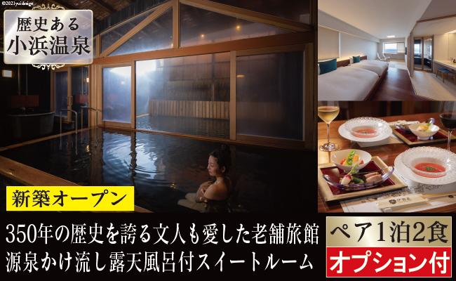 小浜温泉 宿泊プラン 「伊勢屋 ジュニアスイート」 2名様 1泊2食付 オプション付