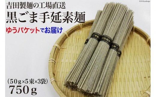 《ゆうパケット》吉田製麺の工場直送 黒ごま手延素麺750g (50g×5束×3袋)
