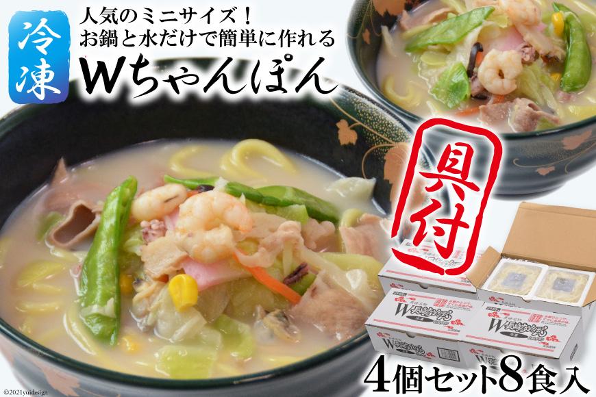 W長崎ちゃんぽん4パック(8食)セット<日本料理(株)>【長崎県雲仙市】