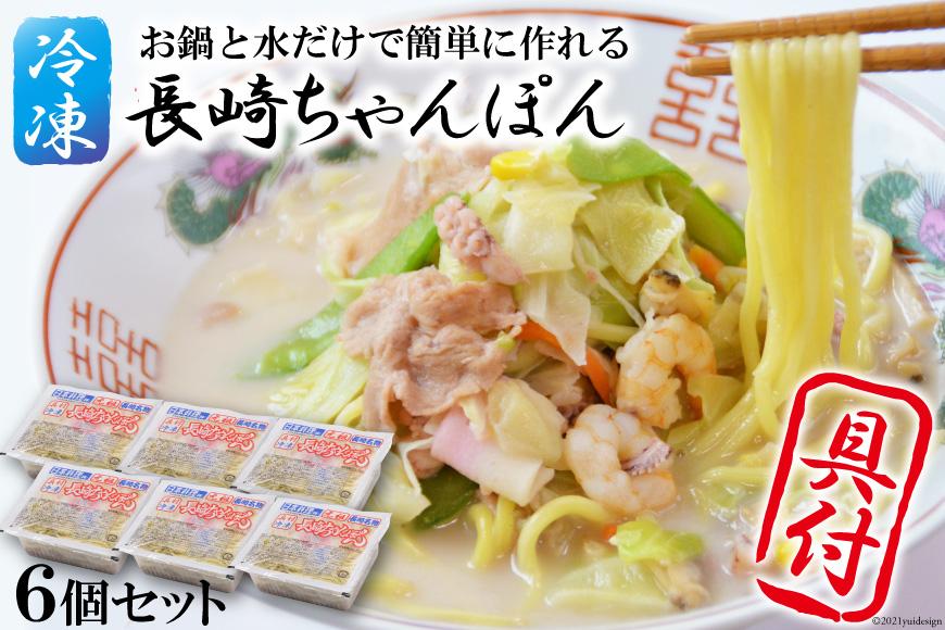 【発祥の味】長崎ちゃんぽん6個セット<日本料理(株)>【長崎県雲仙市】