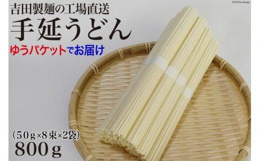 《ゆうパケット》  吉田製麺の工場直送 手延うどん800g (50g×8束×2袋)
