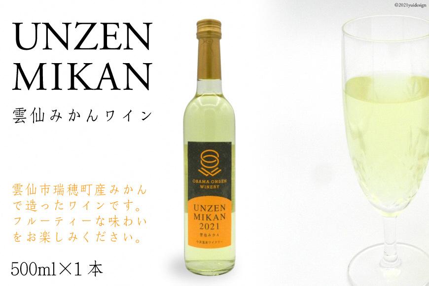 雲仙みかんワイン