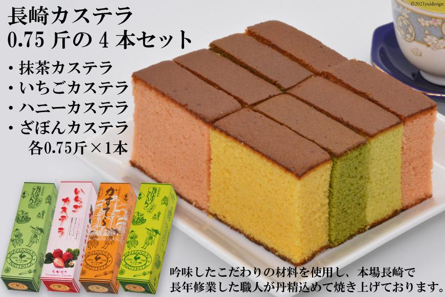 長崎カステラ 抹茶・いちご・ハニー・ざぼん 0.75斤の4本セット