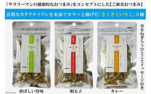《ゆうパケット》長崎県産の良質なカタクチイワシを米油でカラッと揚げたおつまみ!  【ご褒美おつまみ】 さくさくいりこ3種(香ばしい旨味・明太子・カレー)