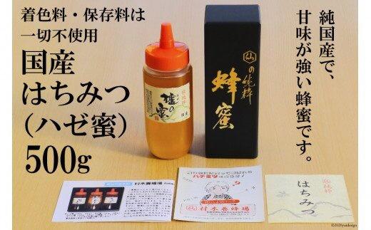 村木養蜂場 国産はちみつ500g(ハゼ蜜)