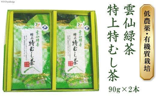 雲仙緑茶(特上特むし茶)90g×2本