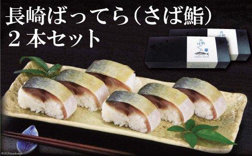 長崎ばってら(さば鮨)2本セット