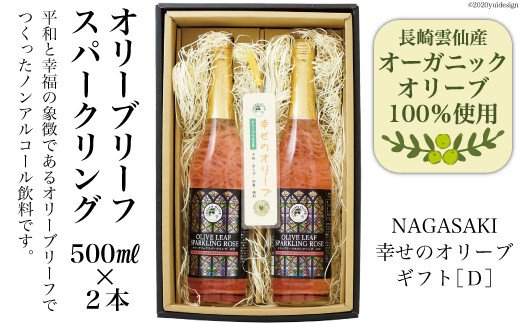 NAGASAKI・幸せのオリーブギフト D(オリーブリーフスパークリング500ml×2本)