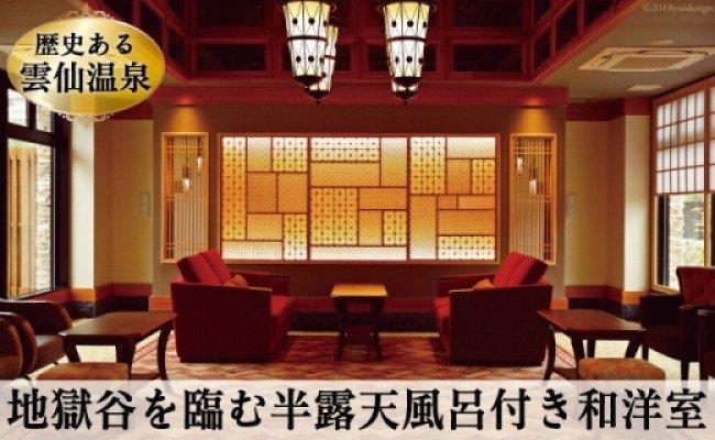 雲仙温泉宿泊プラン 「雲仙九州ホテル」 2名様 1泊2食付