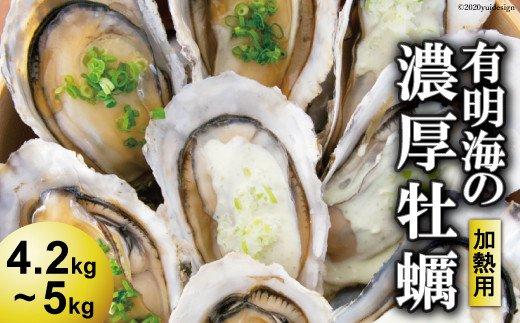 瑞穂産牡蠣 4.2kg〜5kg