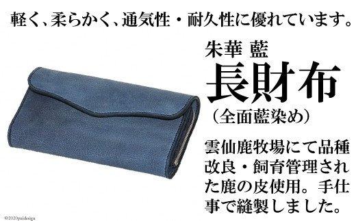 朱華 藍 長財布(全面藍染め)