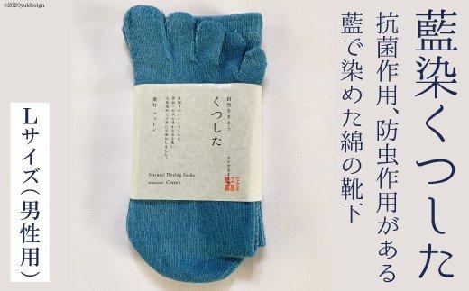 藍染くつした Lサイズ(男性用)24〜26cm程度