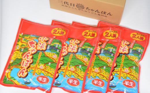 狩野食品 小浜ちゃんぽん8人前(2人前×4袋)
