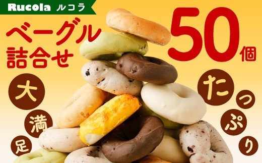 ルコラ ベーグル 詰合せ たっぷり 50個 セット パン ベーカリー