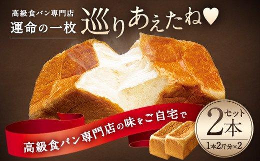 高級食パン 運命の一枚 「巡り会えたね」 2本  岸本卓也 プロデュース