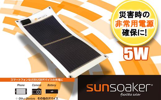 SunSoaker(サンソーカー)携帯充電用太陽電池シート5W