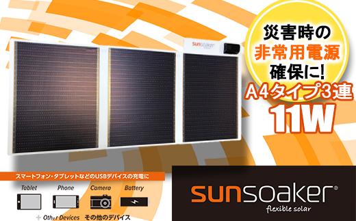 SunSoaker(サンソーカー)携帯充電用太陽電池シートA4-3F