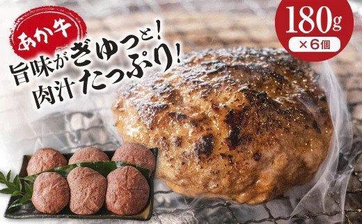 あか牛 ハンバーグ 6個(180g×6)