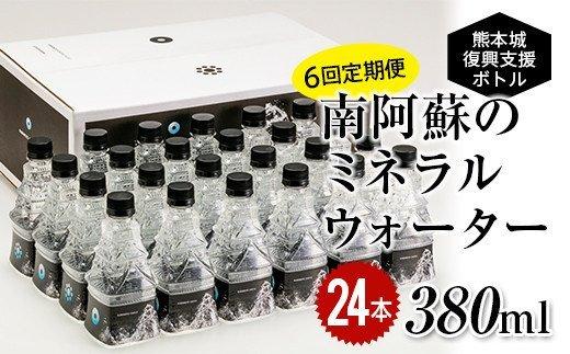【6回定期便】KUMAMOTO CASTLE WATER×24本(隔月発送)