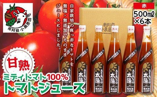 南阿蘇村産甘熟ミディトマト100%ジュース(赤6本セット)