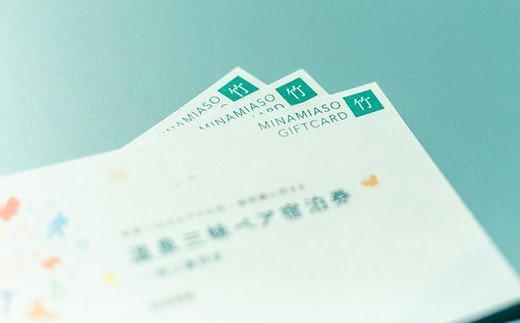 【絶景を愉しむ】宿を選べる南阿蘇ペア1泊2食付き宿泊券/竹プラン