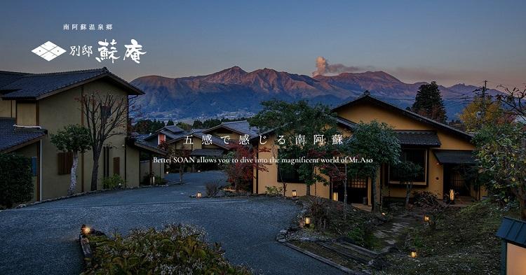 【離れ露天付き】宿を選べる南阿蘇ペア1泊2食付き宿泊券/松プラン