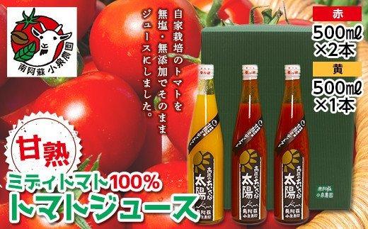南阿蘇村産甘熟ミディトマト100%ジュース(赤2本・黄1本セット)