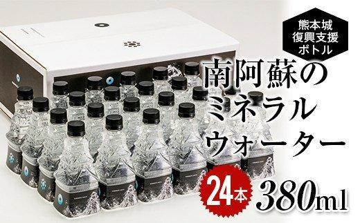 KUMAMOTO CASTLE WATER×24本