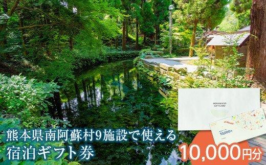 熊本県南阿蘇村9施設で使える宿泊ギフト券(10,000円分)