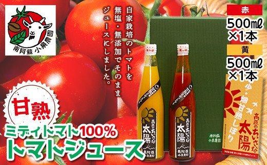 南阿蘇村産甘熟ミディトマト100%ジュース(赤1本・黄1本セット)